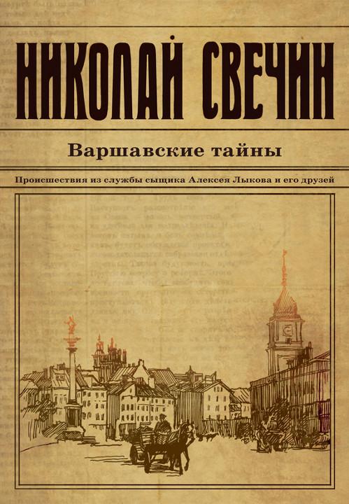 Николай Свечин: Варшавские тайны