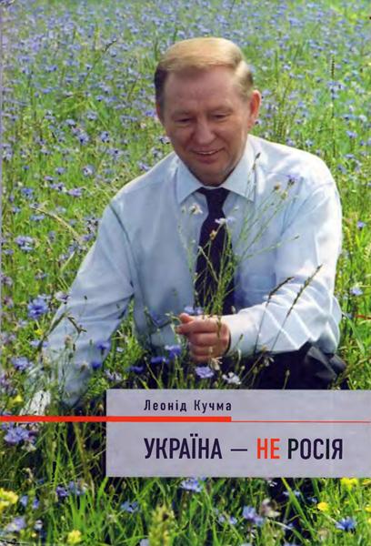 Леонид Кучма: Україна — не Росія