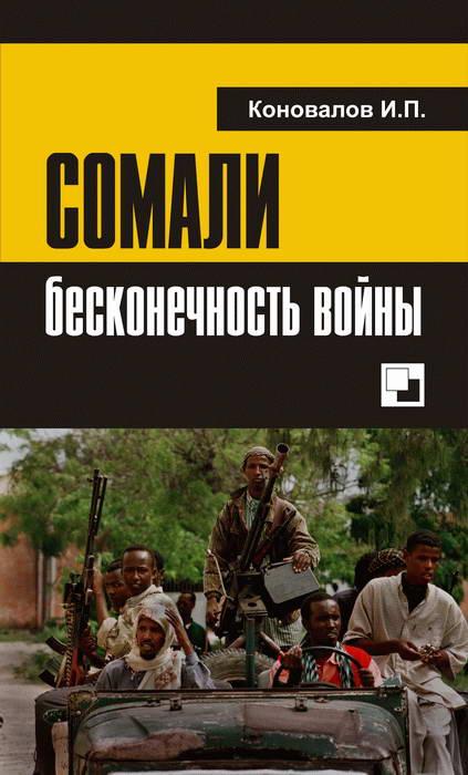 Иван Коновалов: Сомали: бесконечность войны