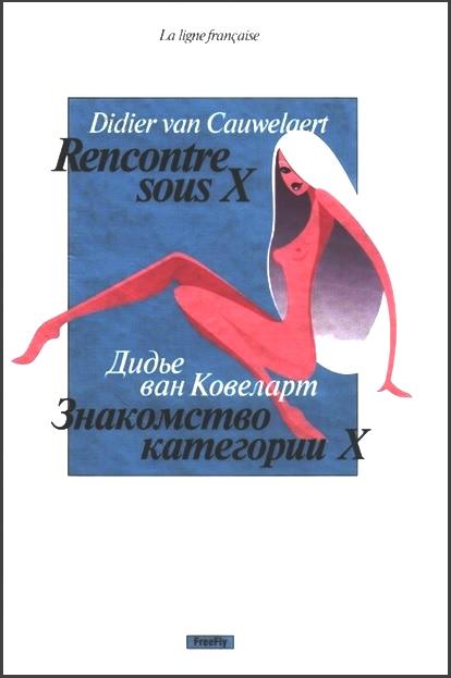 Дидье Ковелер: Знакомство категории X