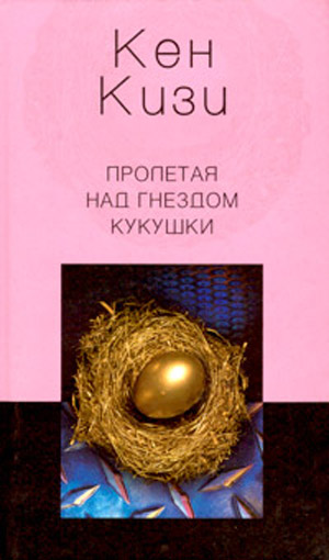 Кен Кизи: Пролетая над гнездом кукушки