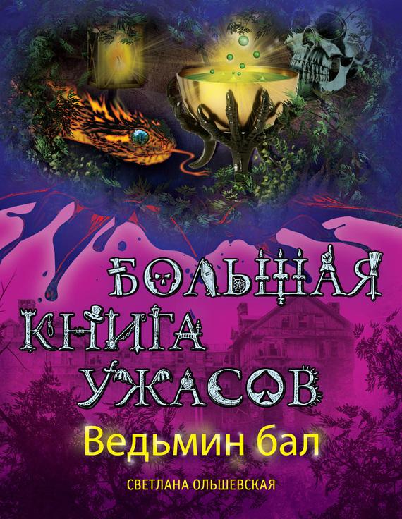 Светлана Ольшевская: Ведьмин бал