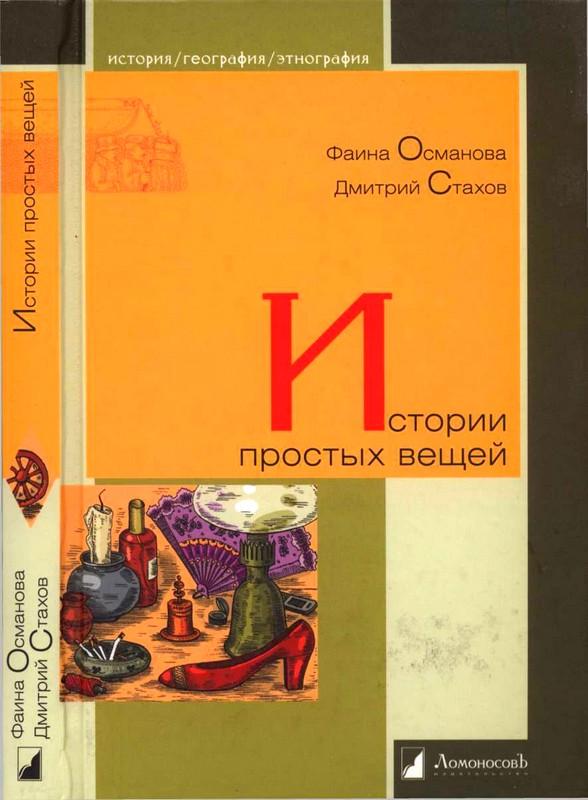 Дмитрий Стахов: Истории простых вещей