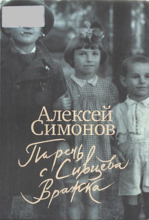 Алексей Симонов: Парень с Сивцева Вражка