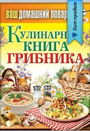 Сергей Кашин: Кулинарная книга грибника