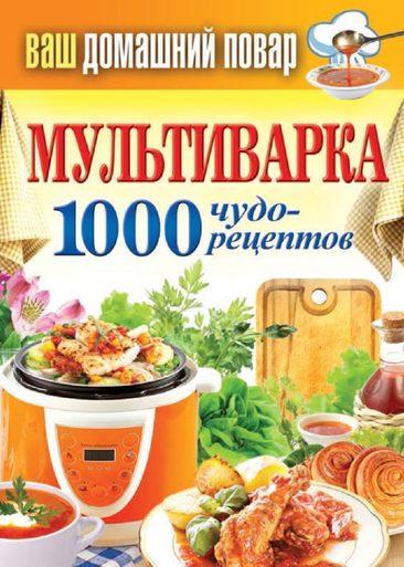 Сергей Кашин: Мультиварка. 1000 чудо-рецептов