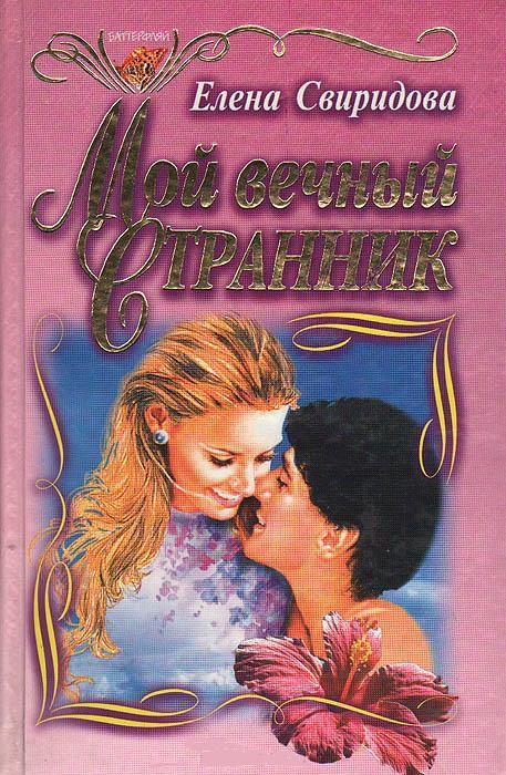 Елена Свиридова: Мой вечный странник