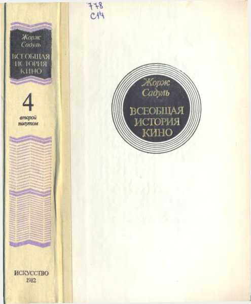 Жорж Садуль: Том 4. Часть 2. Голливуд. Конец немого кино, 1919-1929