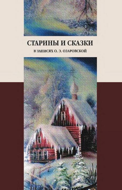 Ольга Озаровская: Старины и сказки в записях О. Э. Озаровской