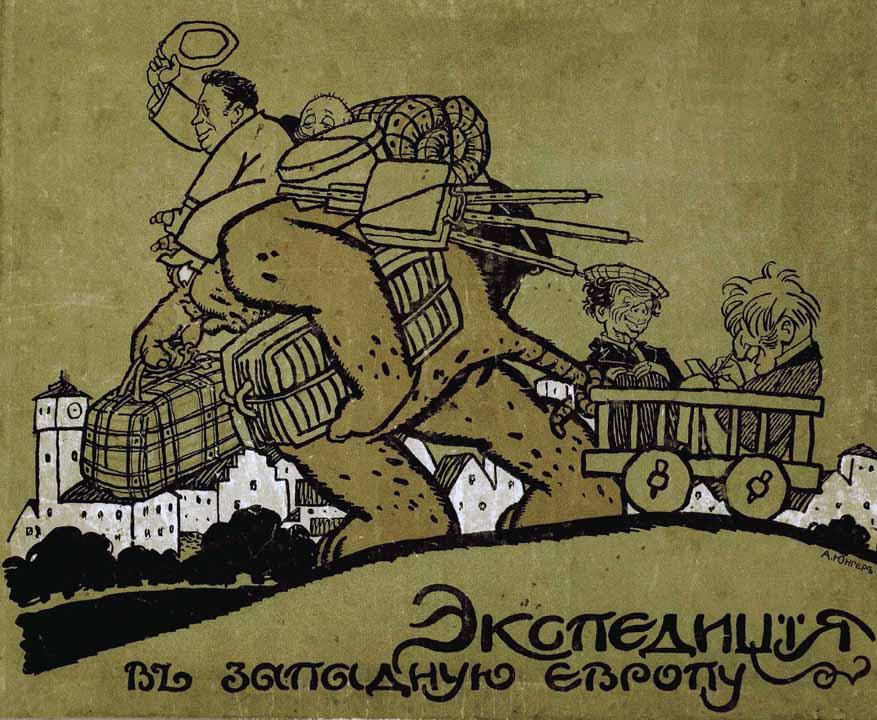 Аркадий Аверченко: Экспедиция в Западную Европу Сатириконцев: Южакина, Сандерса, Мифасова и Крысакова