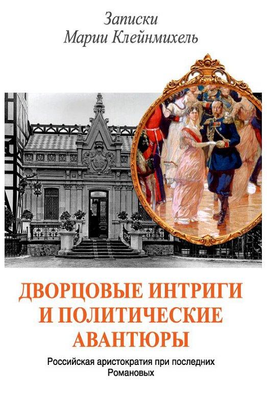 Мария Клейнмихель: Дворцовые интриги и политические авантюры. Записки Марии Клейнмихель