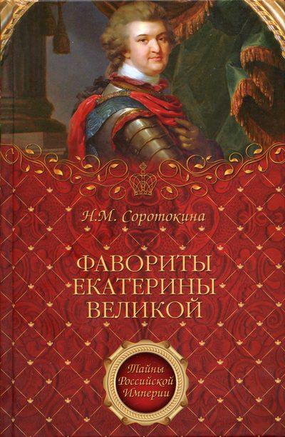 Нина Соротокина: Фавориты Екатерины Великой