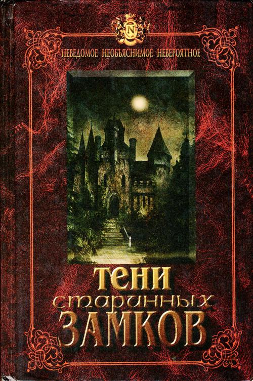 Роберт Артур: Тени старинных замков