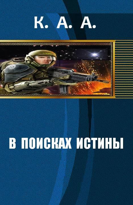 Артем Комаров: В поисках истины