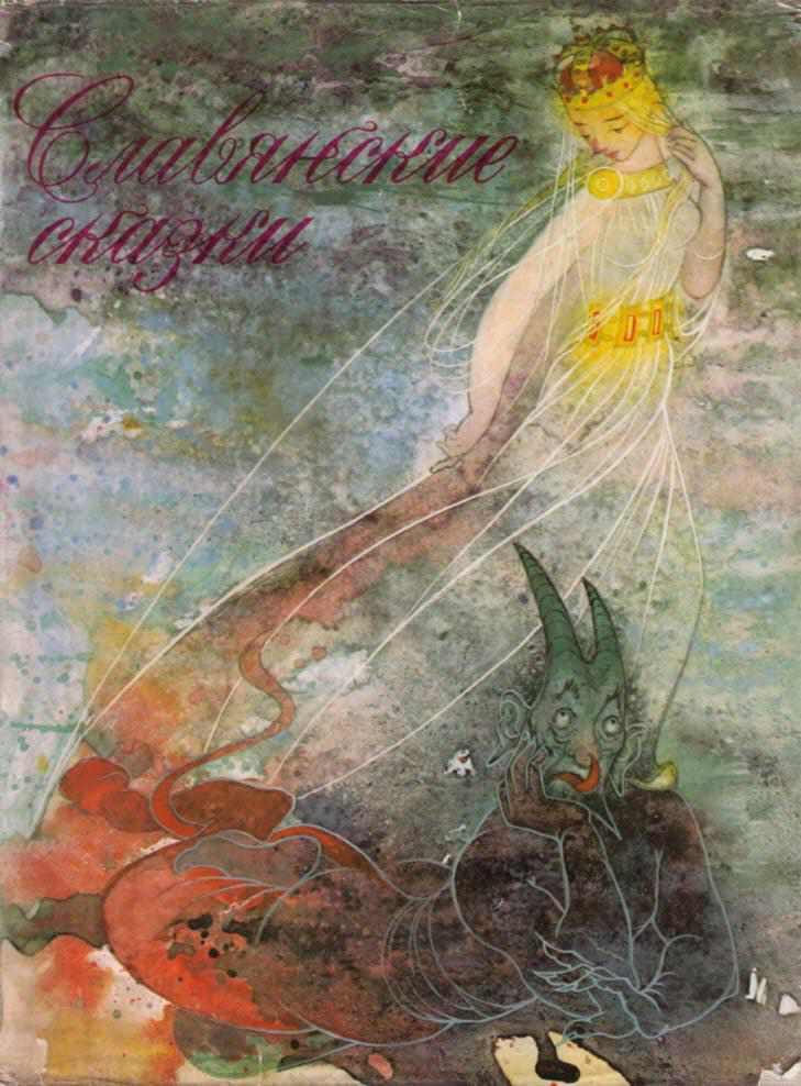 Олдржих Сироватка: Славянские сказки. Сказки для царевны Несмеяны