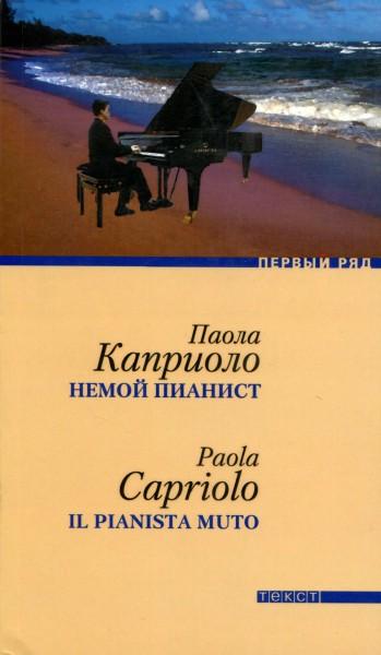 Паола Каприоло: Немой пианист