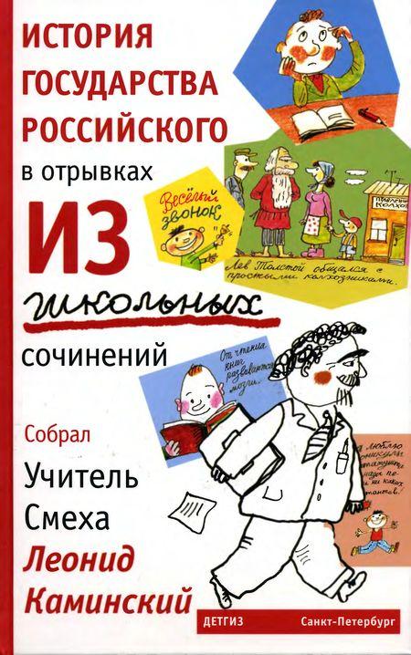 Леонид Каминский: История государства Российского в отрывках из школьных сочинений