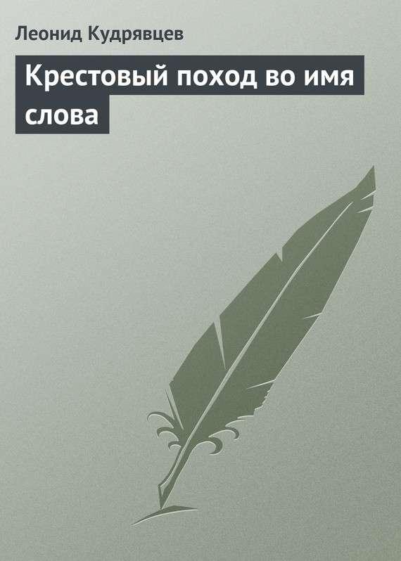 Леонид Кудрявцев: Крестовый поход во имя слова