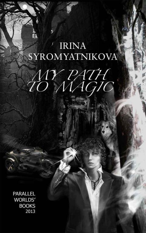 Ирина Сыромятникова: My Path to Magic