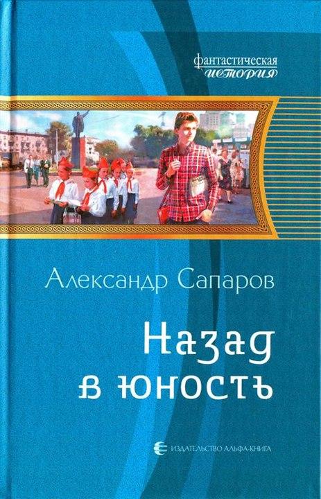 Александр Сапаров: Назад в юность