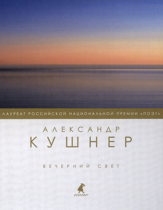 Александр Кушнер: Вечерний свет