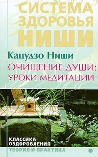 Ниши Кацудзо: Очищение души: уроки медитации