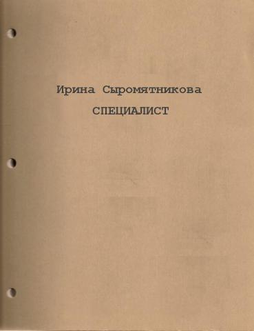 Ирина Сыромятникова: Специалист