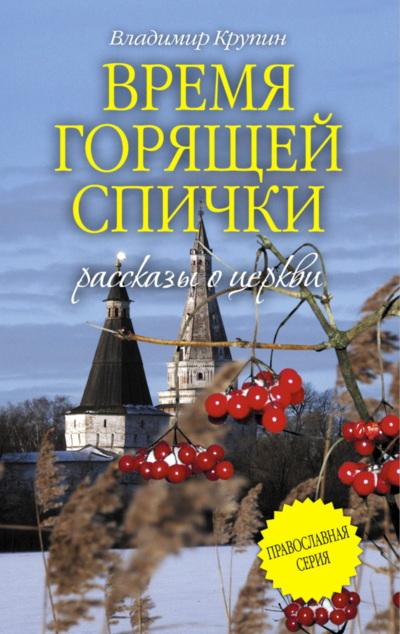 Владимир Колычев: Волчьи ягоды