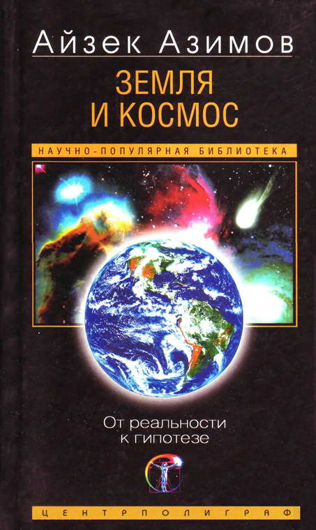 Айзек Азимов: Земля и космос. От реальности к гипотезе
