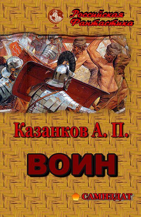 Александр Казанков: Воин