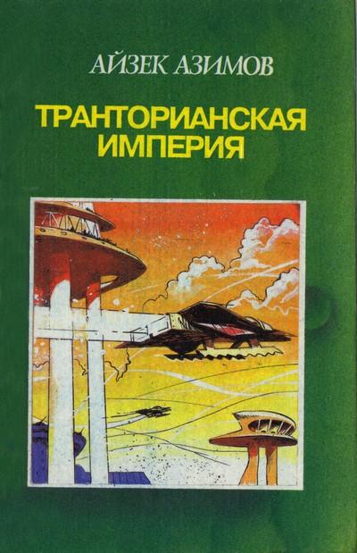 Айзек Азимов: Камешек в небе. Звезды как пыль