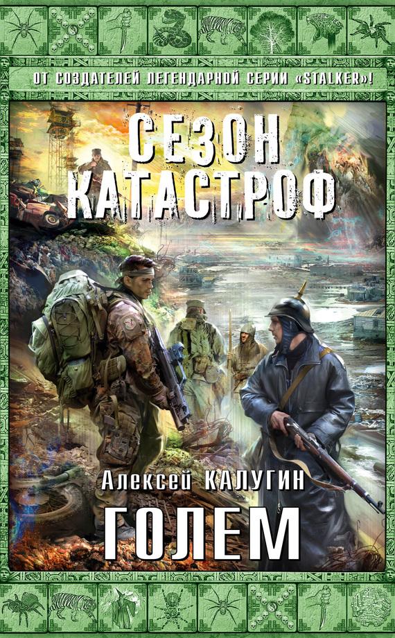 Алексей Калугин: Голем