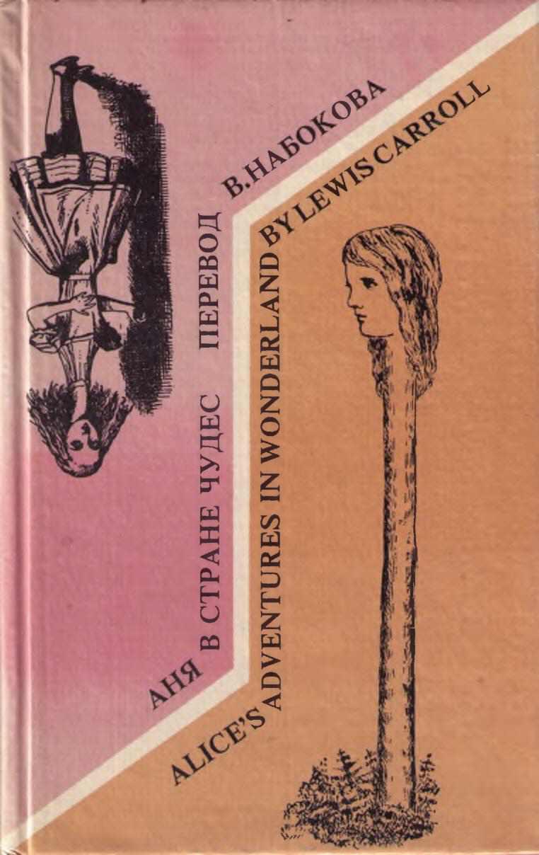 Льюис Кэрролл: Alice s Adventures in Wonderland. Аня в стране чудес