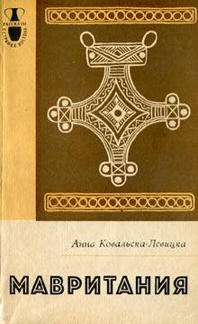 Анна Ковальска-Левицка: Мавритания