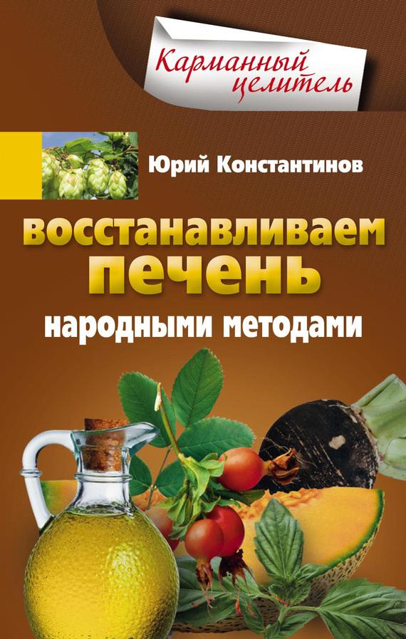 Юрий Константинов: Восстанавливаем печень народными методами