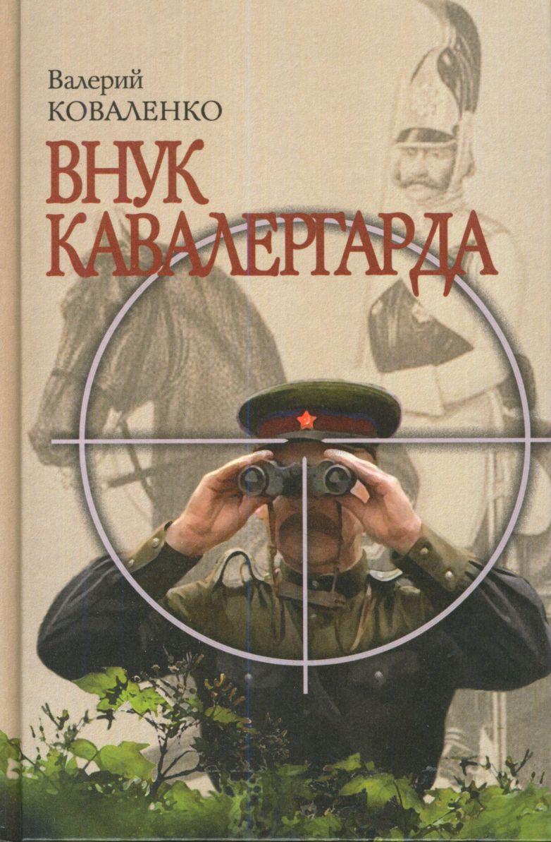Валерий Коваленко: Внук кавалергарда