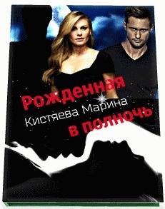 Марина Кистяева: Рождённая в ночи