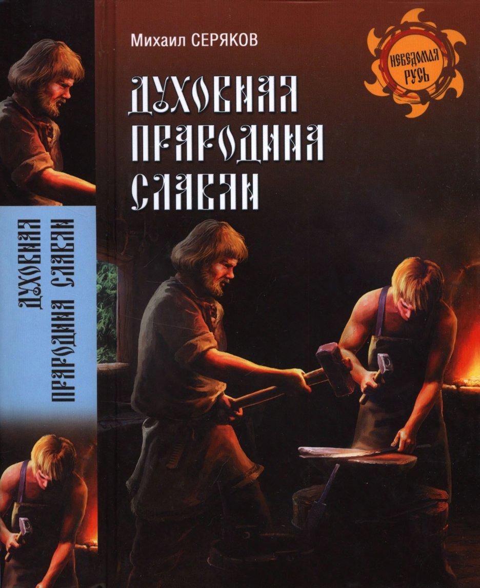Михаил Серяков: Духовная прародина славян