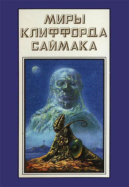 Клиффорд Саймак: Миры Клиффорда Саймака. Книга 18