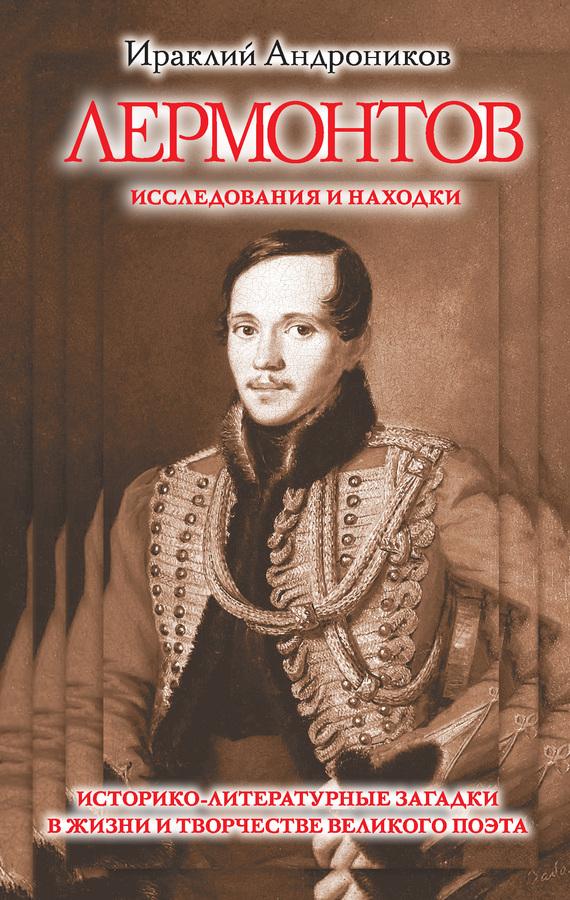Ираклий Андроников: Лермонтов. Исследования и находки