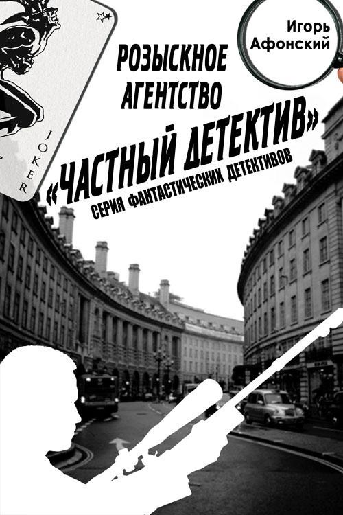 Игорь Афонский: Розыскное агентство «Частный Детектив»
