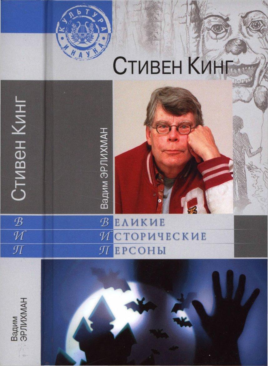 Вадим Эрлихман: Стивен Кинг