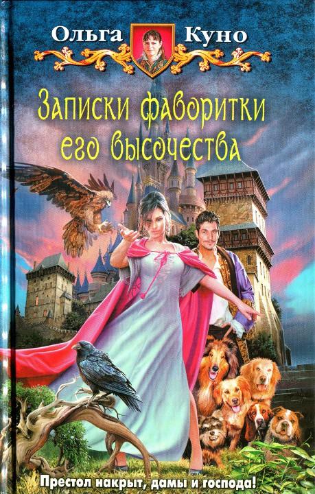 Ольга Куно: Записки фаворитки Его Высочества