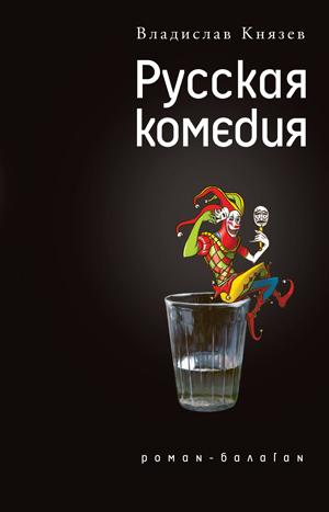 Владислав Князев: Русская комедия