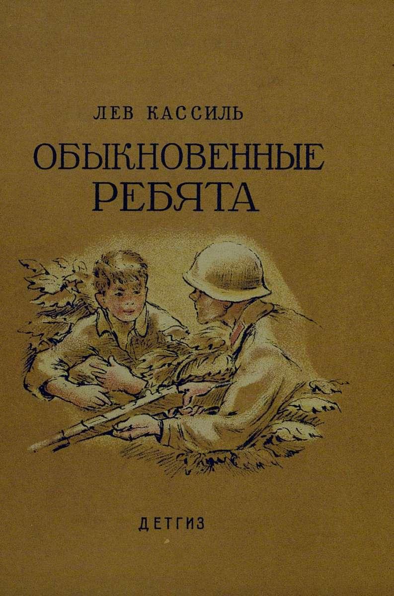 Книга предназначена для детей старшего возраста.