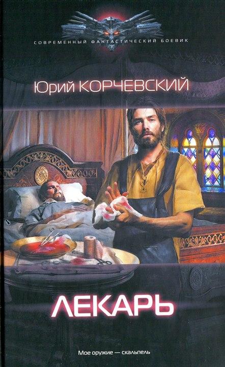 Юрий Корчевский: Лекарь
