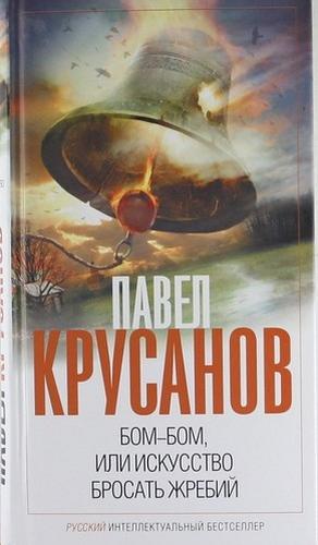 Павел Крусанов: Бом-бом, или Искусство бросать жребий