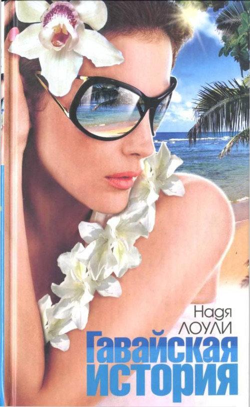Надя Лоули: Гавайская история