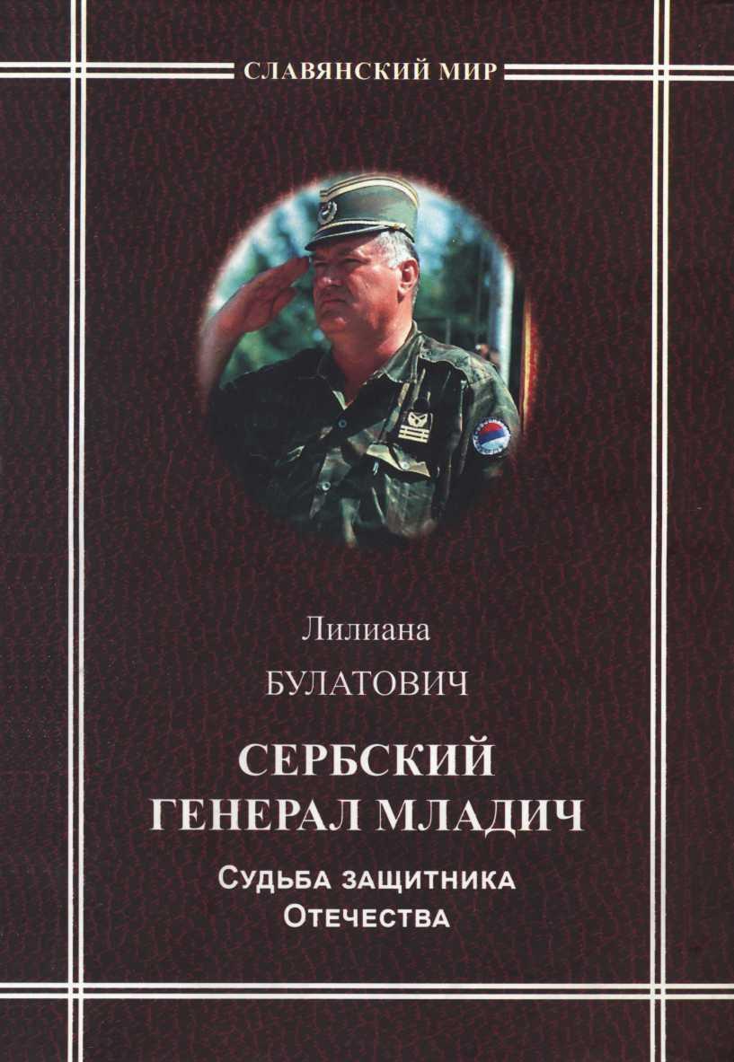 Лилиана Булатович: Сербский генерал Младич. Судьба защитника Отечества
