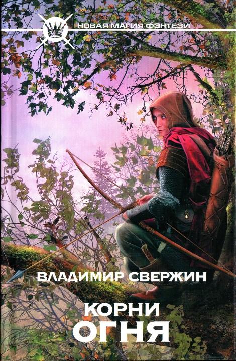 Владимир Свержин: Корни огня